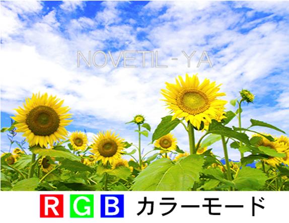 RGBカラーのイメージ画像