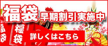 新春イベント福袋特集