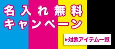 名入れ印刷無料キャンペーン実施中!