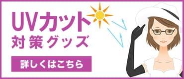 お肌の美容と健康を守る!紫外線対策グッズ