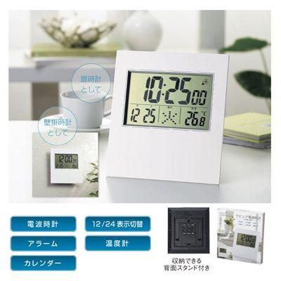 リビング電波時計(置き掛け兼用)【数量限定】