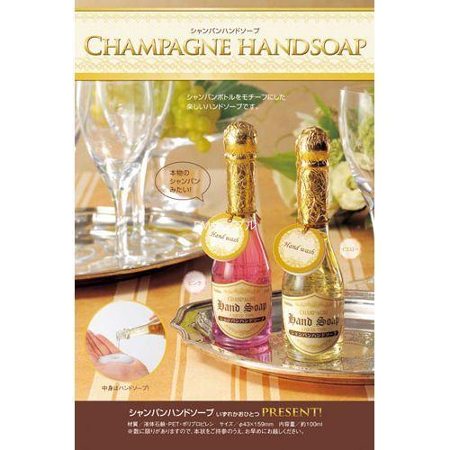 シャンパンハンドソープの商品画像6枚目