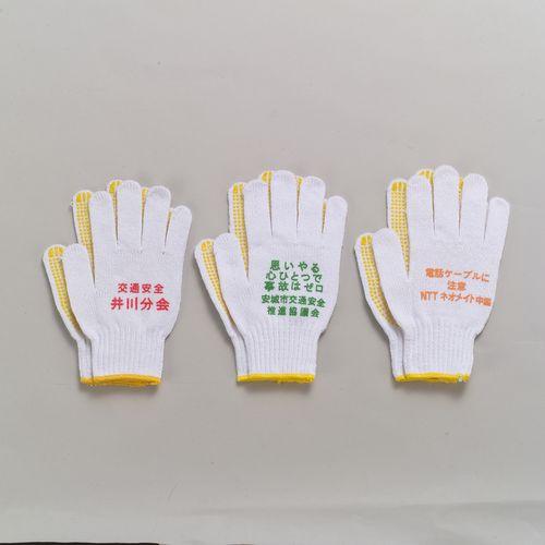 名入れ手袋(安全手袋♯111)
