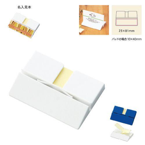 【特価】ふせん付カードスタンド|BA081