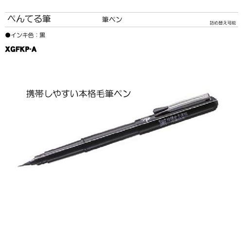 ぺんてる Pentel ぺんてる筆|筆ペン 【1色印刷代サービス】