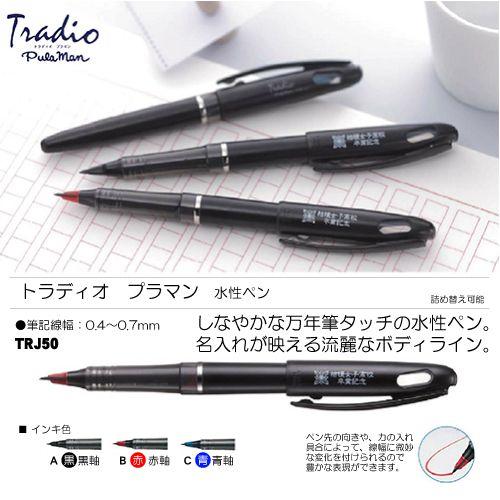 ぺんてる Pentel トラディオ プラマン|水性ペン 【1色印刷代サービス】