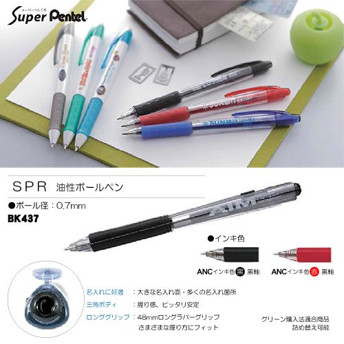 ぺんてる Pentel SPR|油性ボールペン 【1色印刷代サービス】