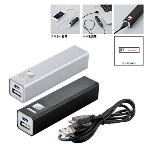 モバイルチャージャー2200|MA006 【PSE適合充電器】