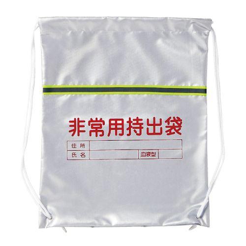 反射テープ付非常用持出袋□