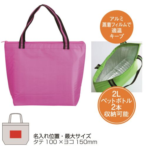 セルトナ・クールバッグ(ピンク) 【特価】