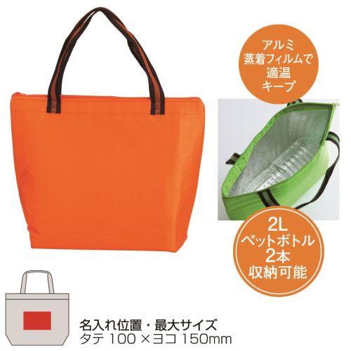 セルトナ・クールバッグ(オレンジ)【特価】