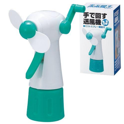 【特価】手で回す送風機(ミストスプレー付):S705-54