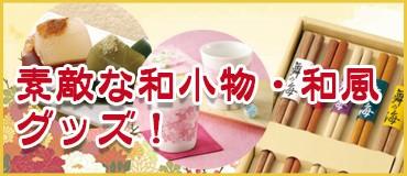 日本独特の雰囲気を感じさせる素敵な和小物・和風グッズ!