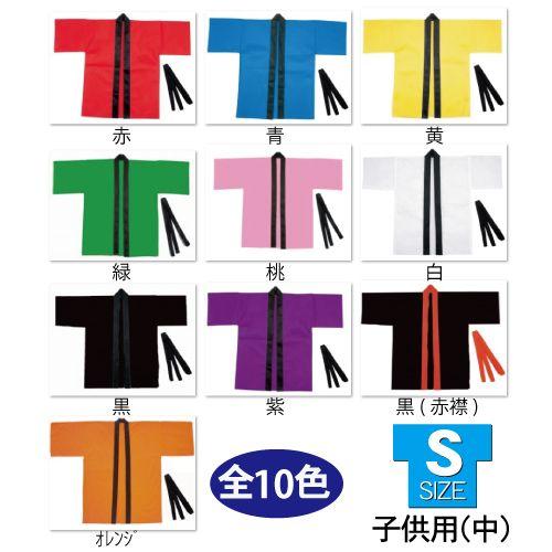 カラー不織布ハッピ (帯付) Sサイズ(中)