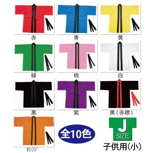 カラー不織布ハッピ (帯付) 子供用Jサイズ(小) 赤