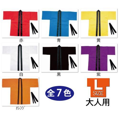 カラー不織布ハッピ (帯付) Lサイズ(大人用)
