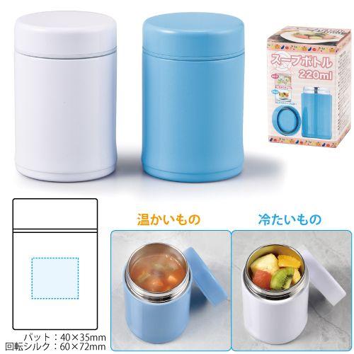 【特価】スープボトル 220ml BA140