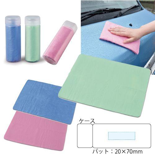 【特価】洗車セームタオル|BA179