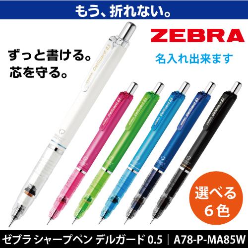 ZEBRA | ゼブラ|シャープペン デルガード0.5 【1色印刷代サービス】