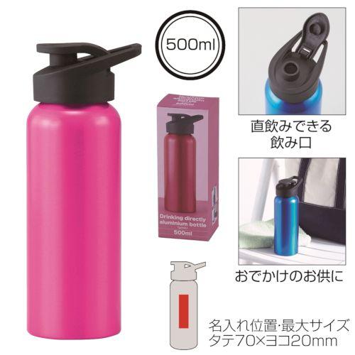 【特価】セルトナ・直飲みアルミボトル(ピンク)