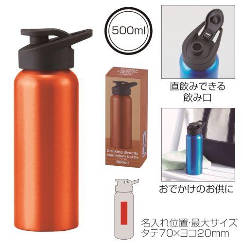【特価】セルトナ・直飲みアルミボトル(オレンジ)
