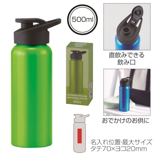 【特価】セルトナ・直飲みアルミボトル(グリーン)