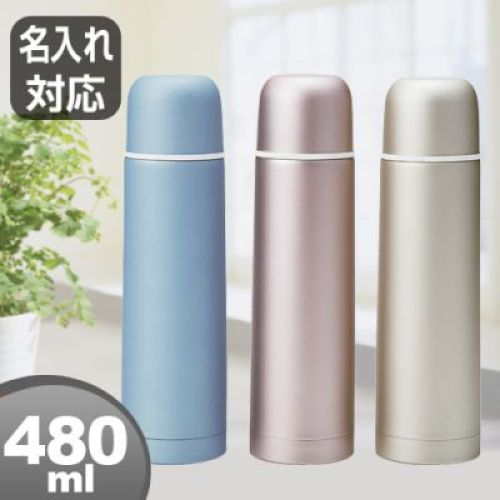 真空ステンレスボトル 480ml(メタリック) ★