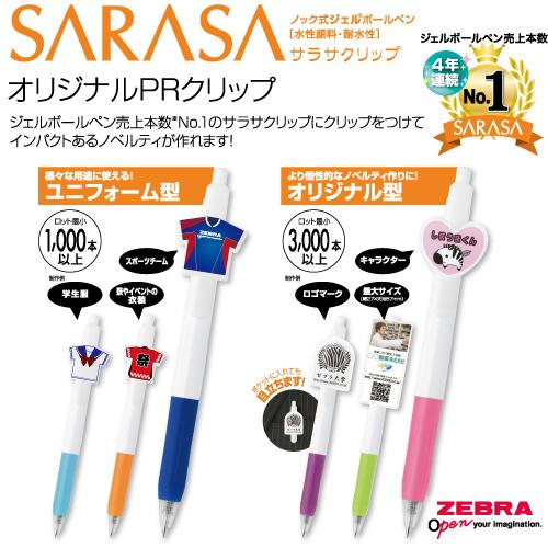 ZEBRA ゼブラ 名入専用 オリジナルPRクリップ0.5