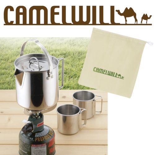 CW-307 キャメルウィル キャンピングケトルの商品画像3枚目