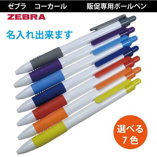 ZEBRA | ゼブラ|コーカール0.5 【1色印刷代サービス】