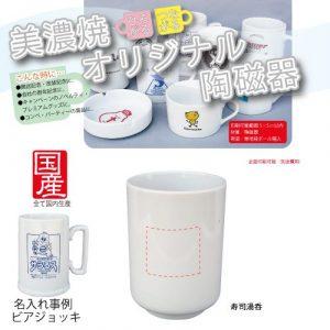 寿司湯呑(1色名入れ転写代込み)国産美濃焼きオリジナル陶器|A43-A011033