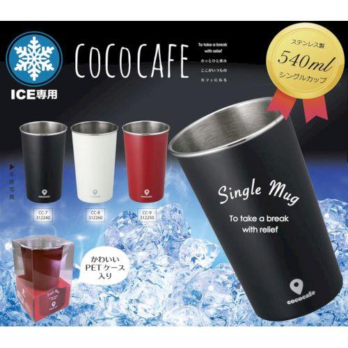 CC-9 cococafe (ココカフェ) シングルステンマグ250ml レッド