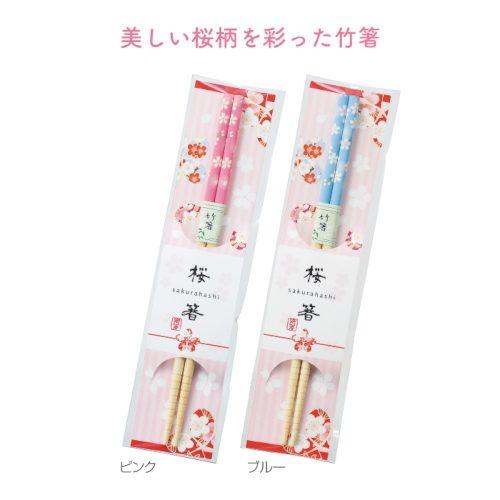 桜箸|A01-28389