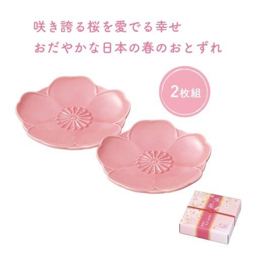 咲楽(さくら) はな咲く小皿二枚組
