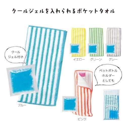 クールジェル付 ポケットタオル【数量限定】