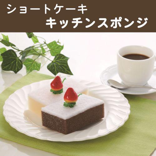 ショートケーキキッチンスポンジ:19A2473