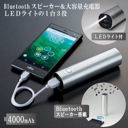 ブルートゥーススピーカー&モバイルバッテリー 容量4000mAh