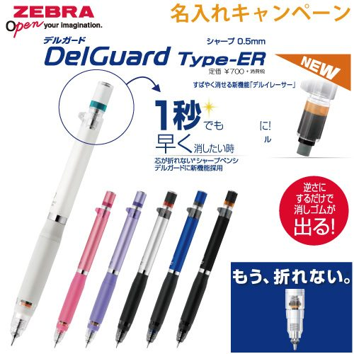 ZEBRA | ゼブラ|シャープペン デルガード タイプER 【1色印刷代サービス】