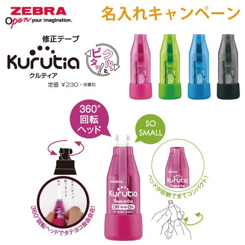 ZEBRA | ゼブラ|修正テープ クルティア 【1色印刷代サービス】