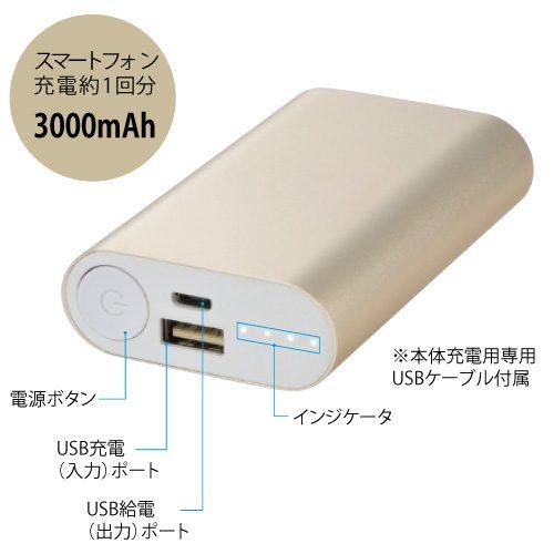モバイルチャージャー3000mAh
