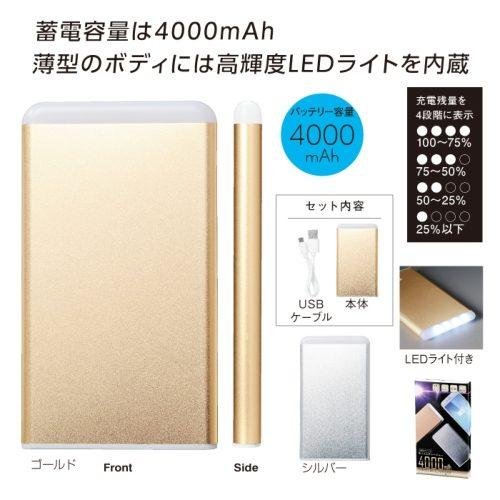 高輝度ライト付 モバイルチャージャー4000mAh