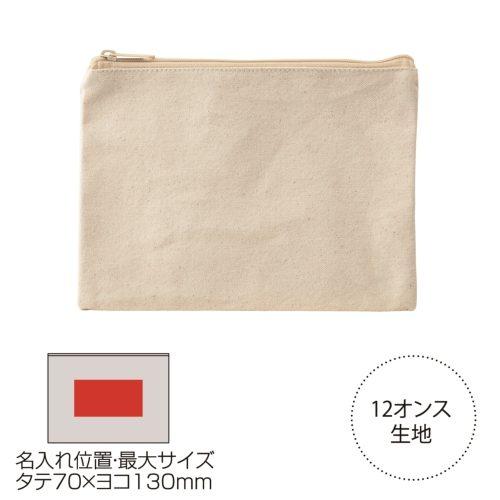 厚生地・フラットコットンポーチ(S)