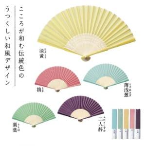伝統色 麗扇子|A01-31551