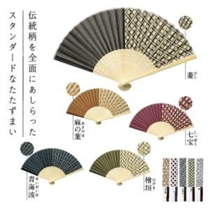 モダン伝統柄 粋扇子|A01-31552