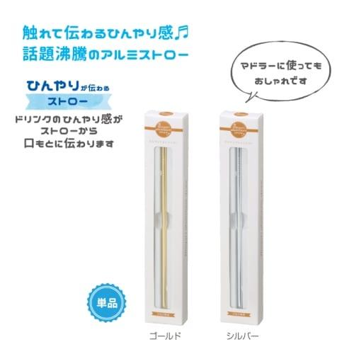 ひんやりアルミストロー【プラスチック新法・脱プラスチック】