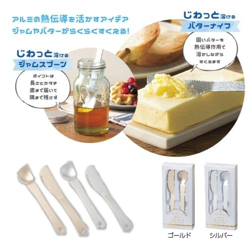 ふわっと溶けるバターナイフ&スプーンセット