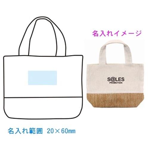 ラフィスト トートバッグ【名入れ短納期可能】の商品画像3枚目