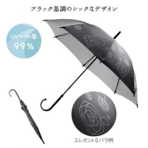 ノワールローズ 晴雨兼用長傘 A01-31640