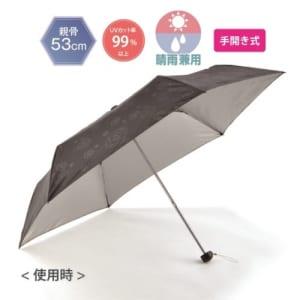 イーリオ ブルーム晴雨兼用折りたたみ傘 A12-2023670