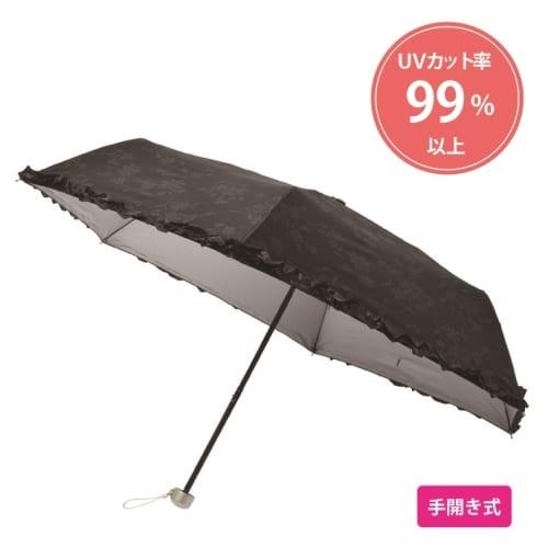 ボタニカルレース晴雨兼用折りたたみ傘
